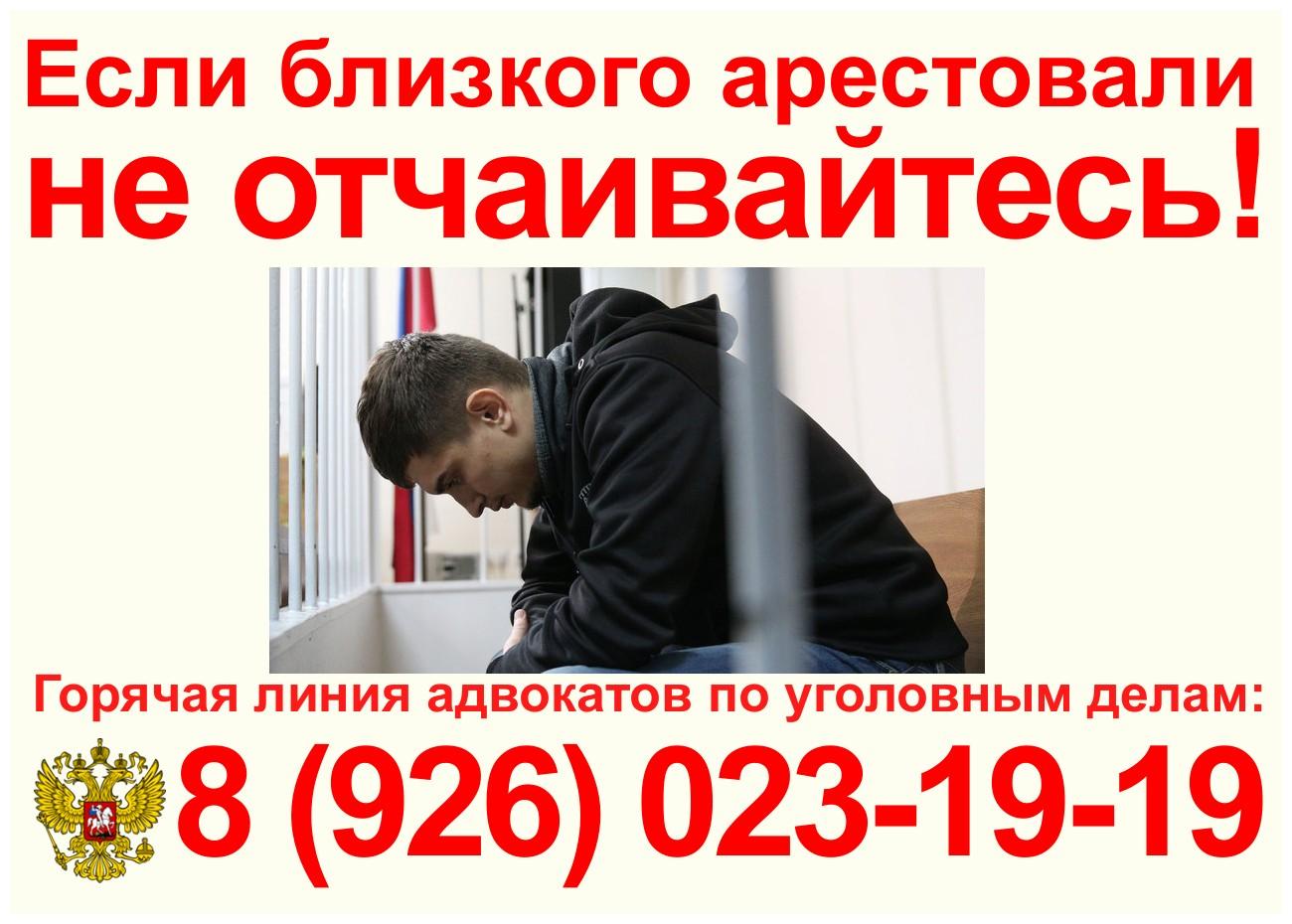 Лучший уголовный адвокат Москва