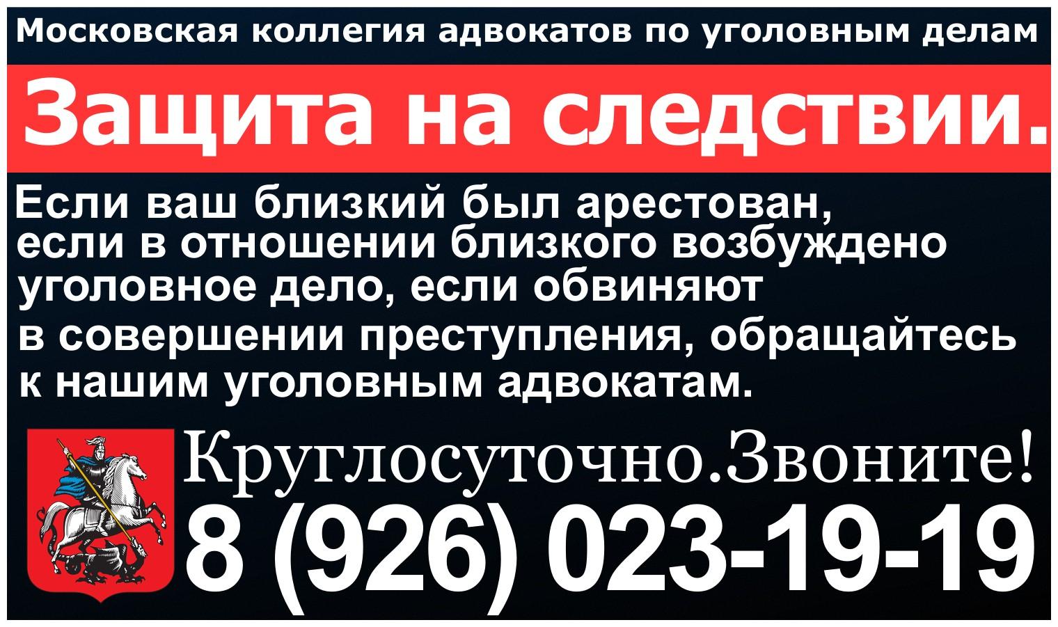 advokat_po_ugolovnym_delam_kruglosutochno