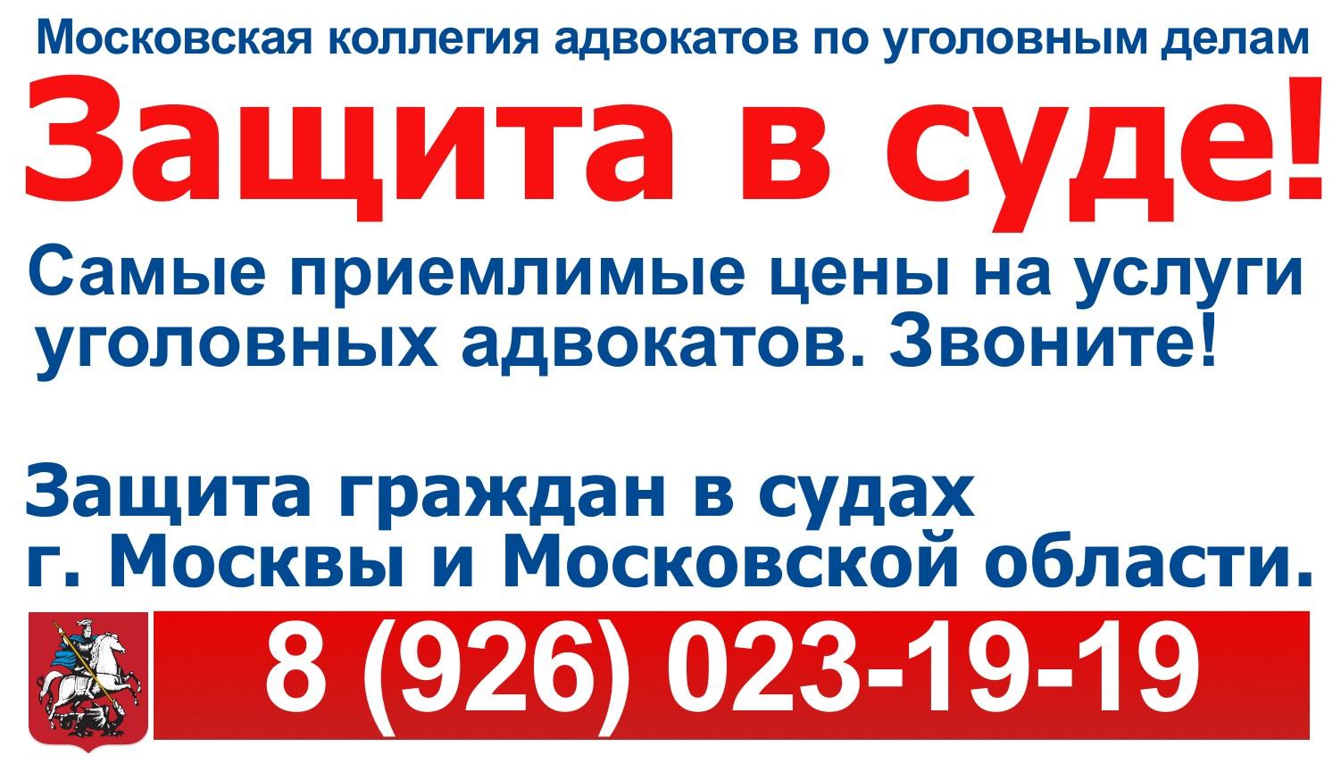 advokat_po_ugolovnym_delam_moskva (4)