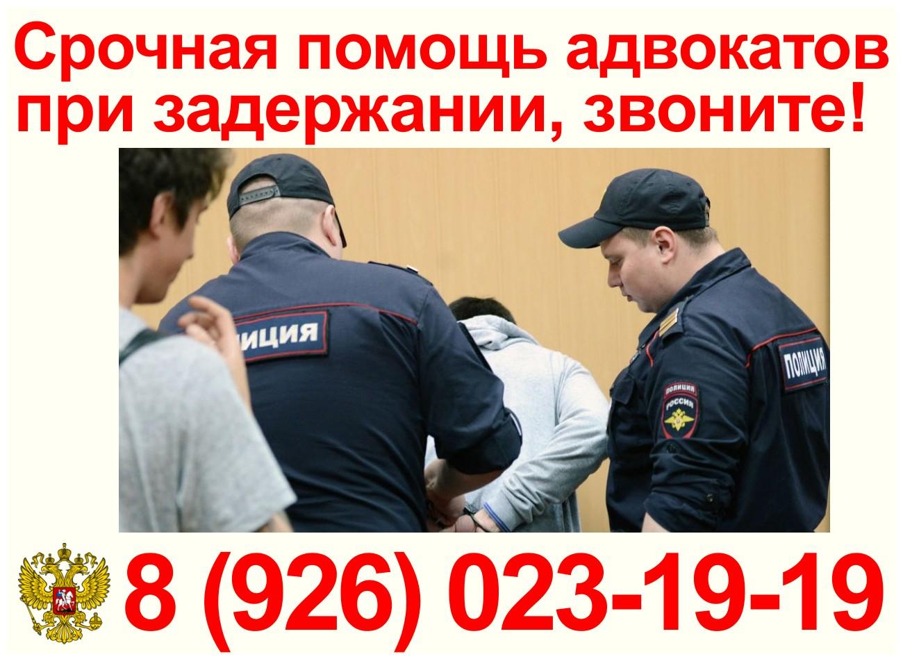 Адвокат по уголовным делам Москва и Московская область