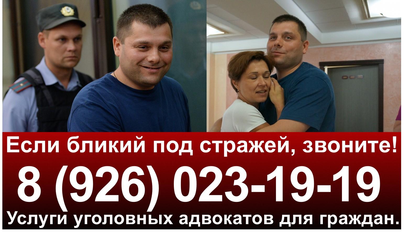 Москва уголовный адвокат дешево