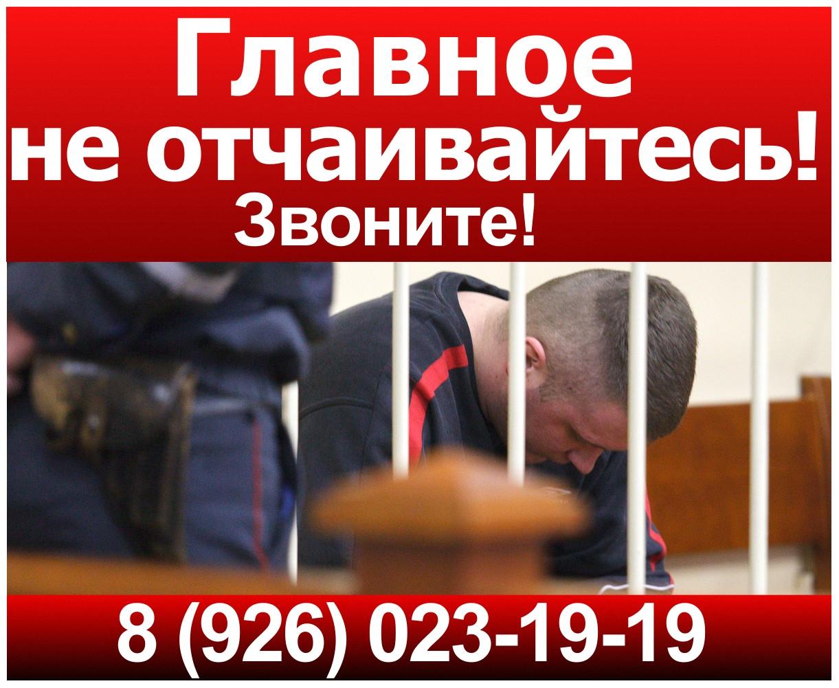 ugolovnyy advokat. advokat_ po_ugolovnym_ delam