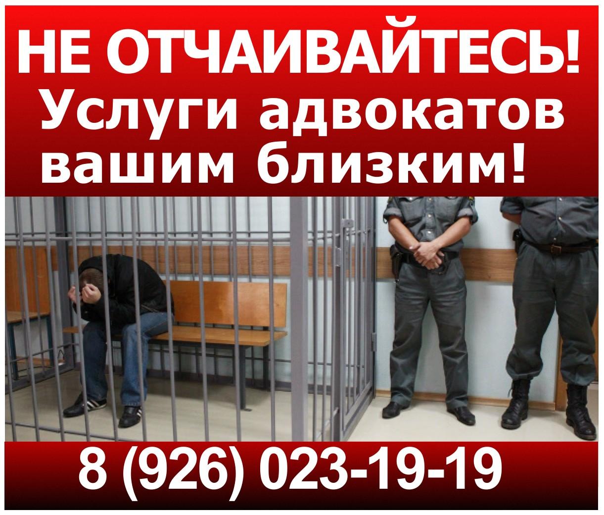ugolovnyy_-advokat_moskva.-advokat_po_-ugolovnym_delam