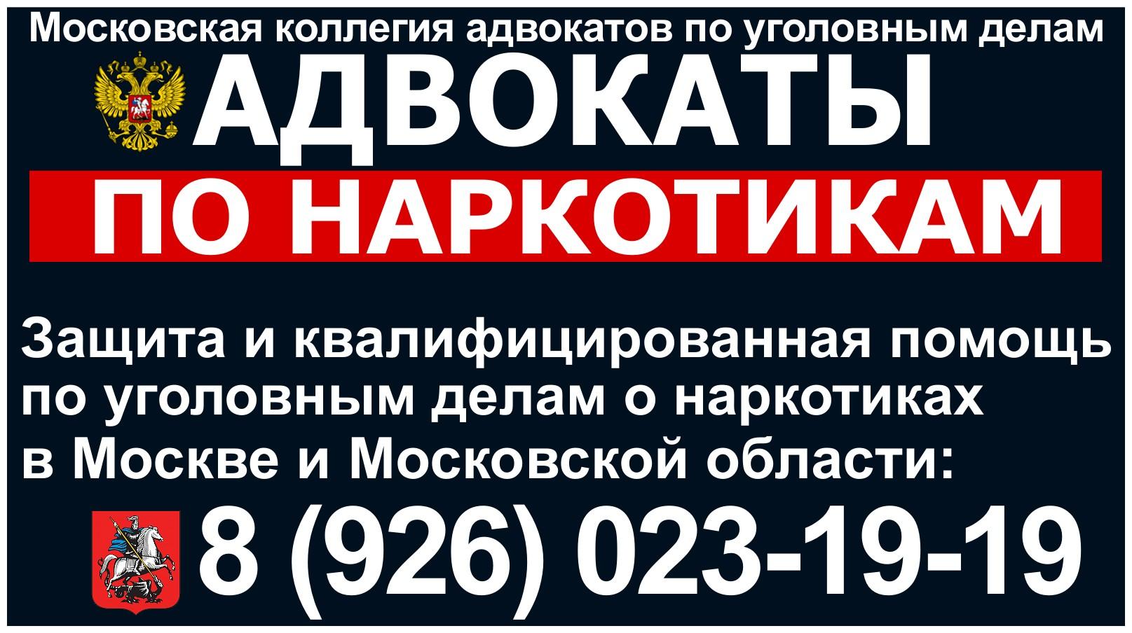 Адвокат по наркотикам в Москве