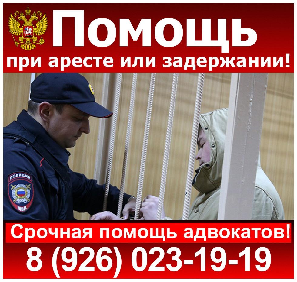 advokat_po_narkotikam_v_moskve