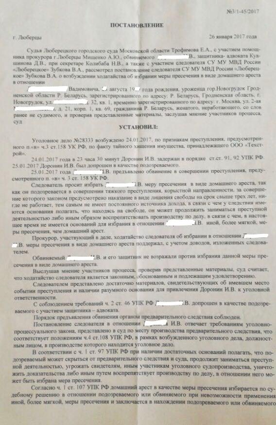 Domashniy_arest_ postanovleniye_suda
