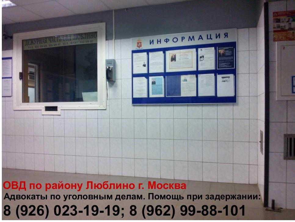 Ovd_lyublino_politsiya