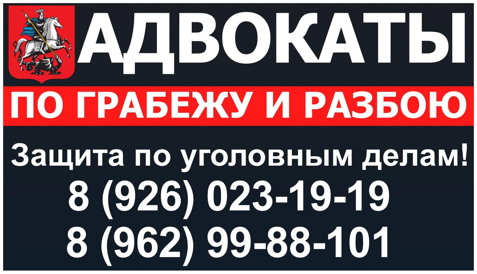 grabezh. advokat_po_grabezhu