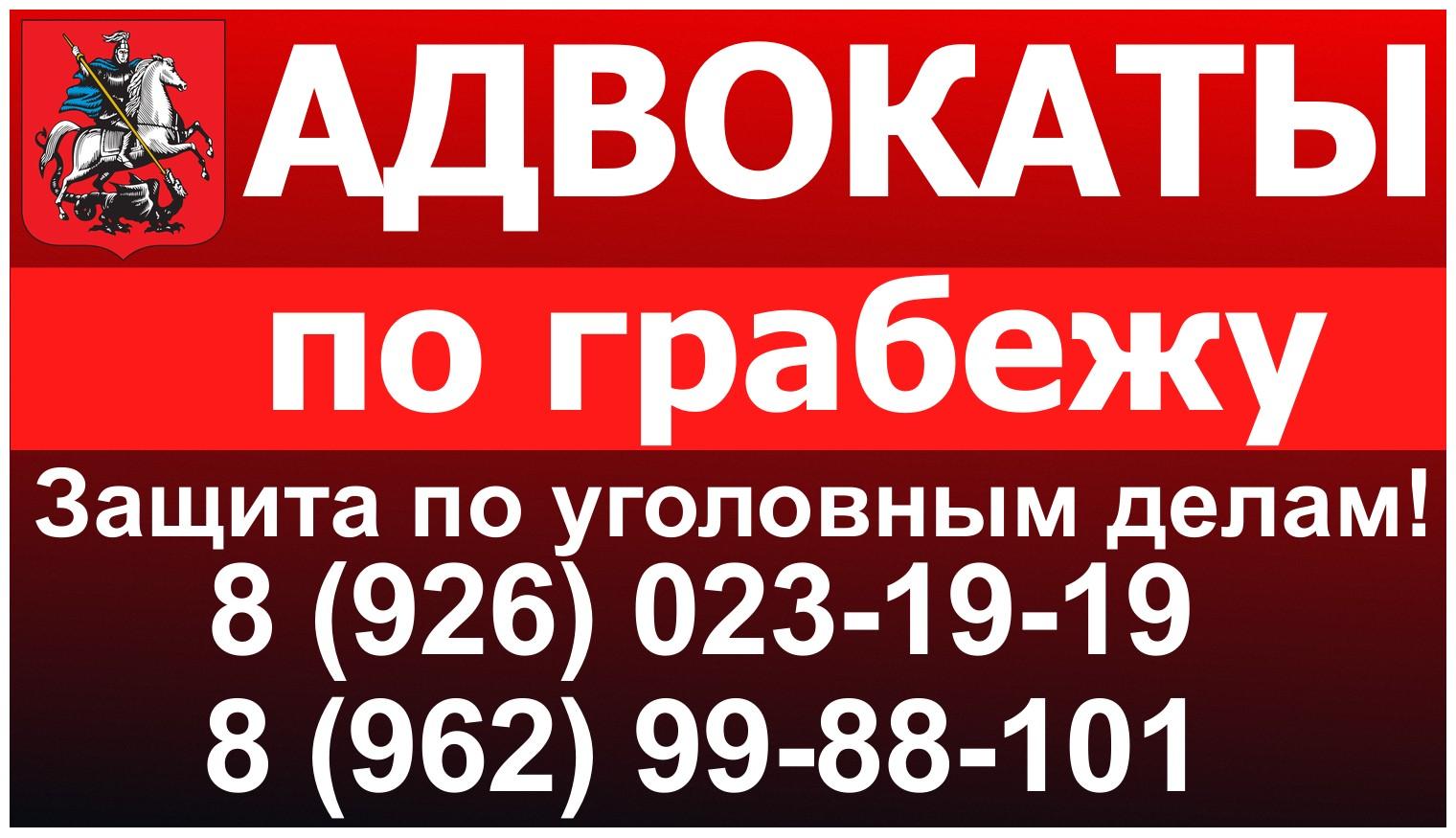 grabezh.advokat_moskva