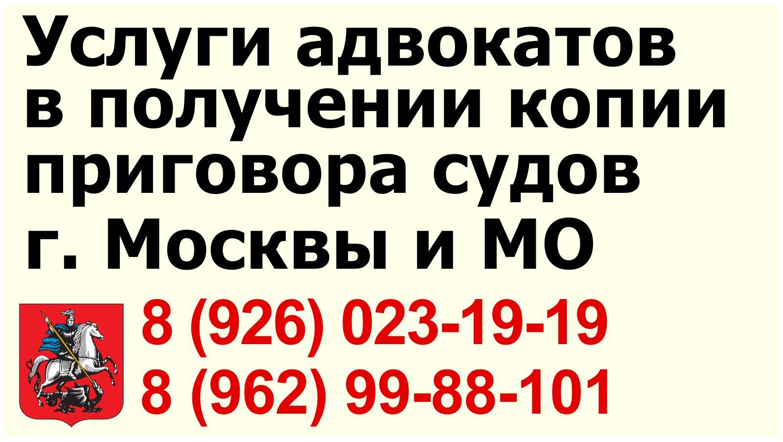 poluchit_kopiyu_prigovora_suda