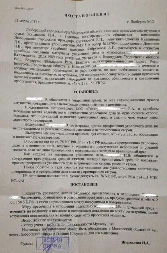 postanovleniye_o_-prekrashchenii_ugolovnogo_dela