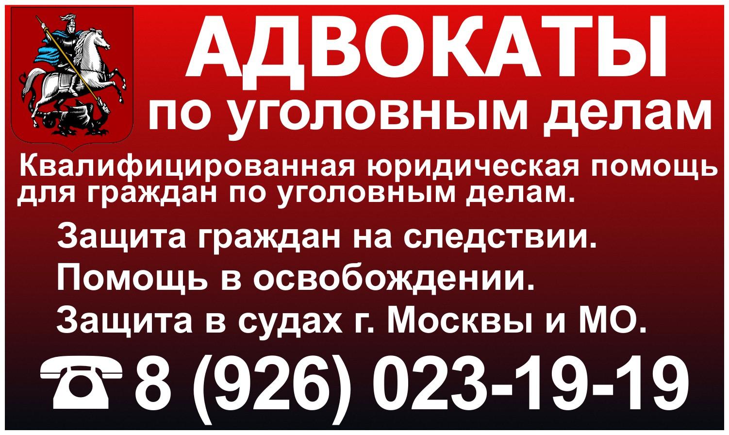 адвокат уголовные дела москва