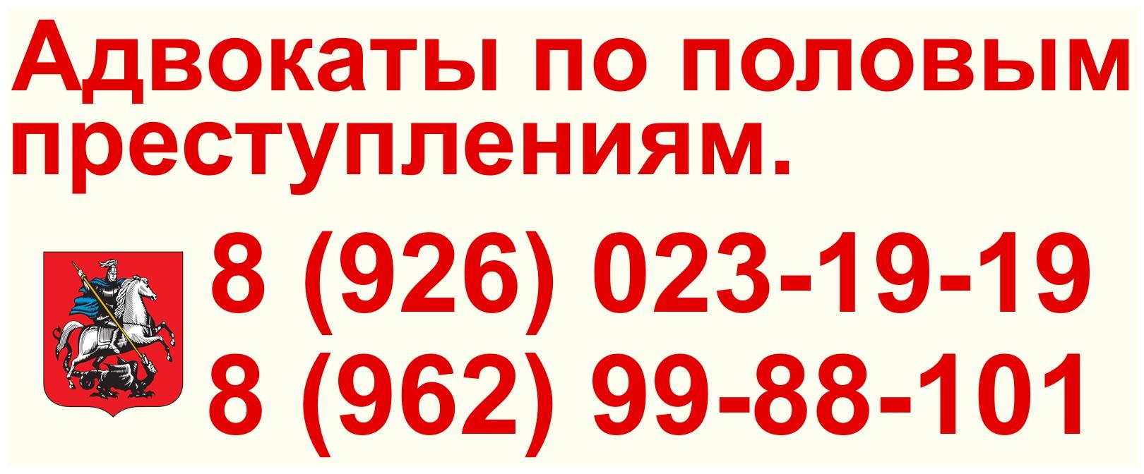 advokat_131.advokat_po_iznasilovaniyu
