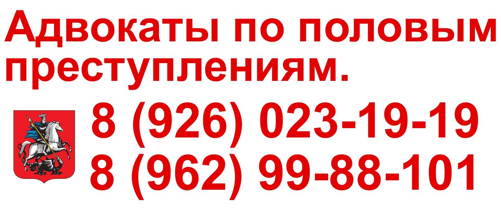 advokat_134.polovoy_akt_s_nesovershennoletney