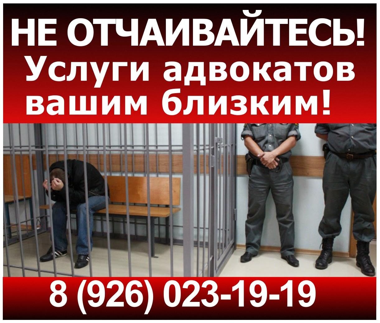 Адвокат Красногорск срочно.