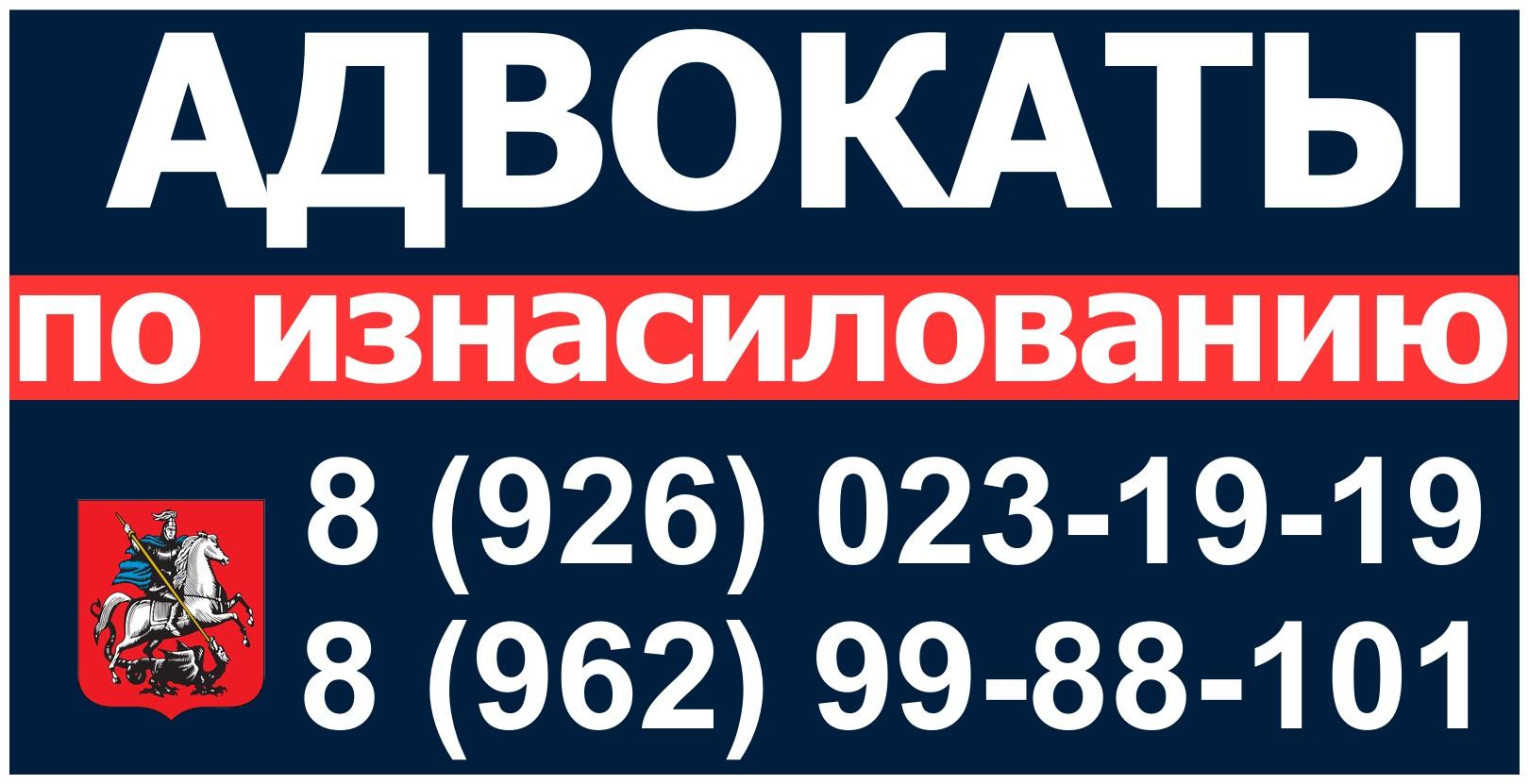 advokat_po_iznasilovaniyu.advokat_131