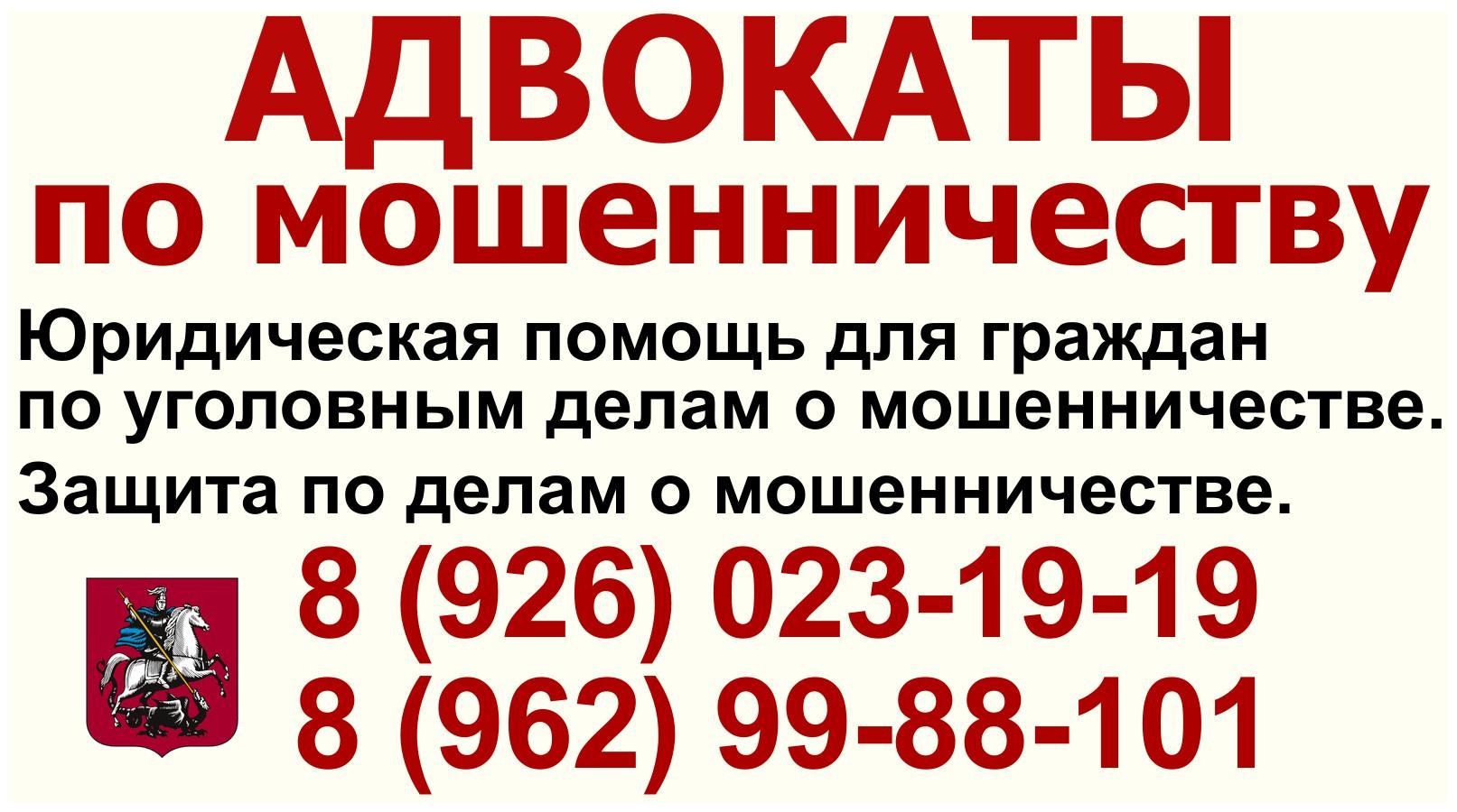 advokat_po_moshennichestvu.advokat_159