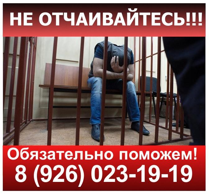 advokat_po_moshennichestvu