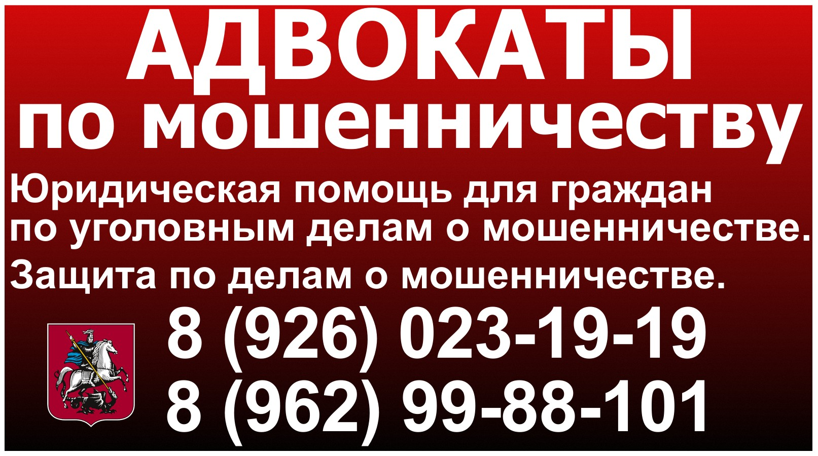 advokat_po_moshennichestvu_moskva
