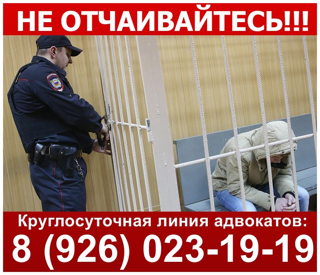 Адвокат в Красногорске