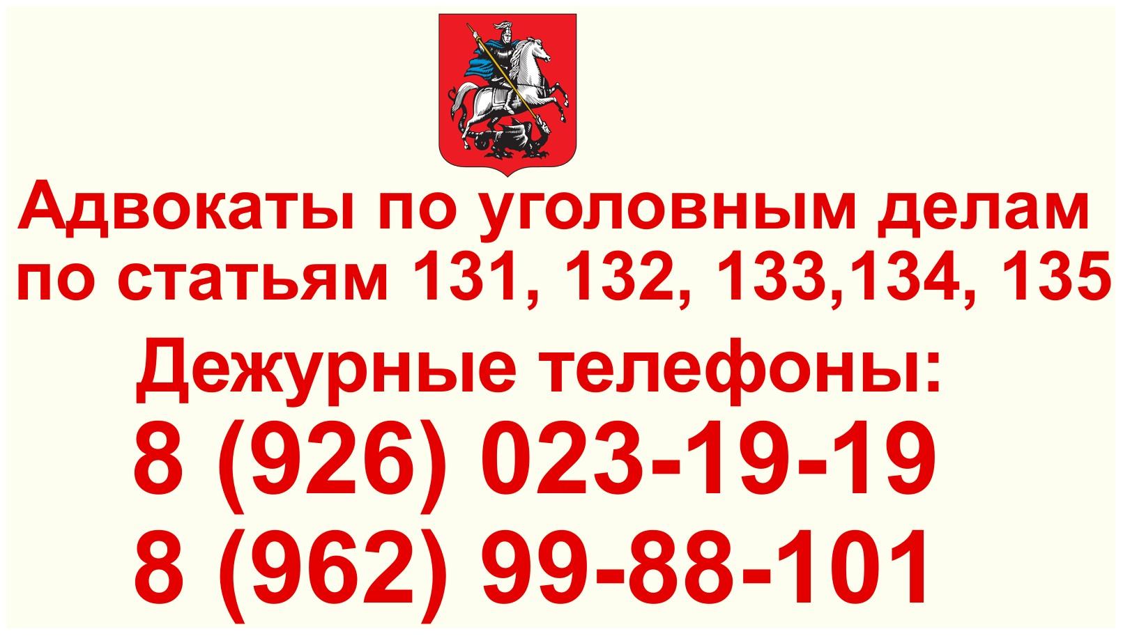 polovoy_akt_s_ nesovershennoletney. statya_134