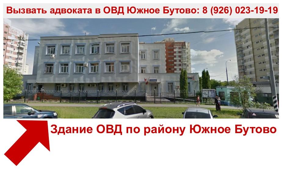 ОВД Южное Бутово