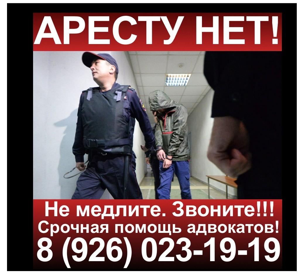 ИВС Москва