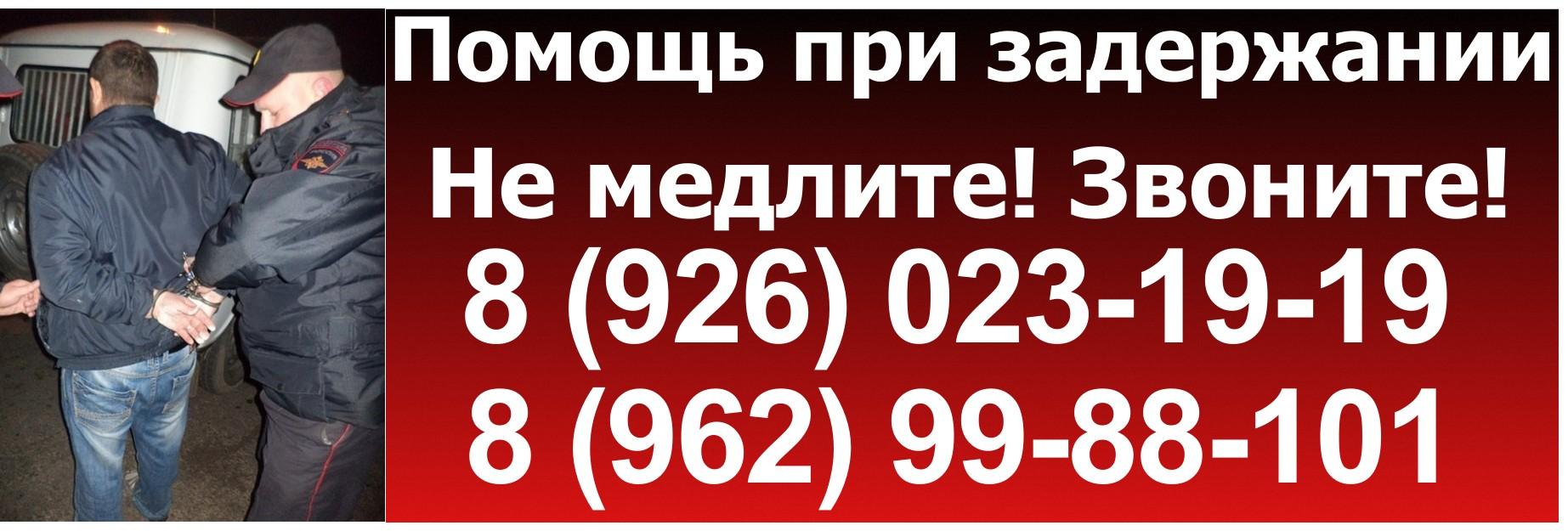 Изолятор временного содержания Москва
