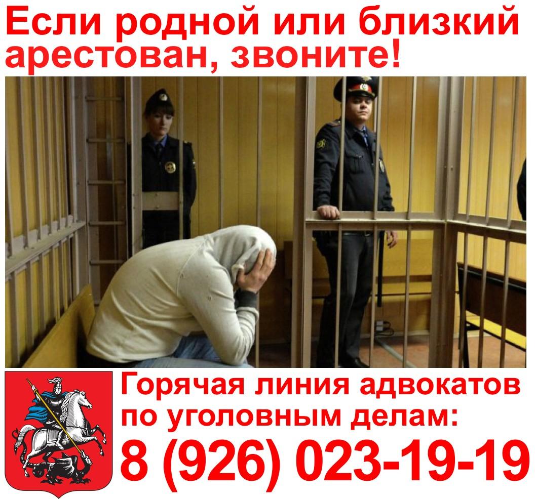 Тюрьма Москва СИЗО