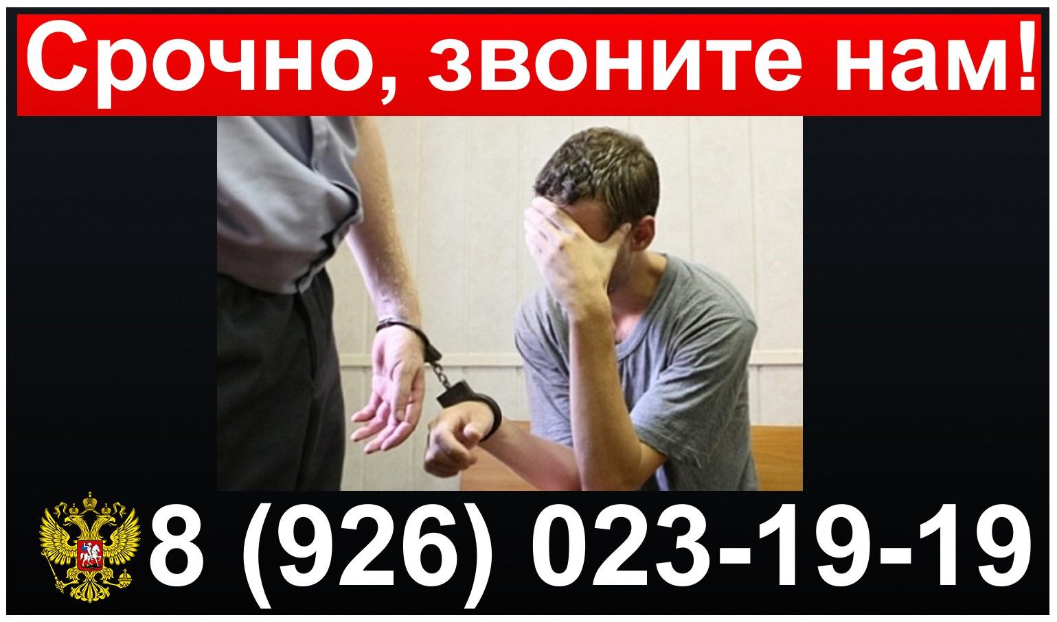 Адвокат по уголовным делам. Уголовный адвокат в Москве