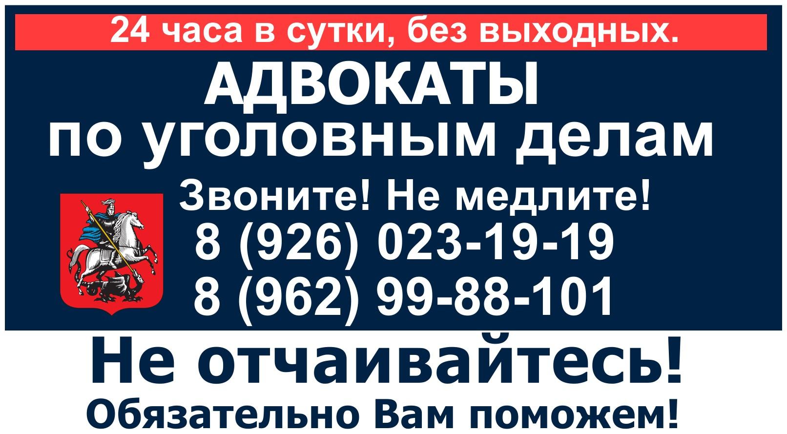 advokat_po_ugolovnym_delam.ygolovnyy_advokat_v_moskve