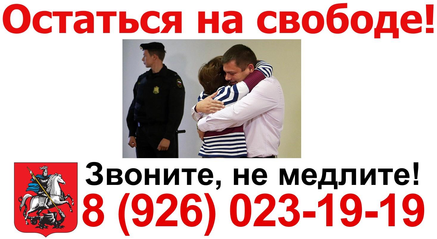 Адвокат по уголовным делам Москва уголовный адвокат