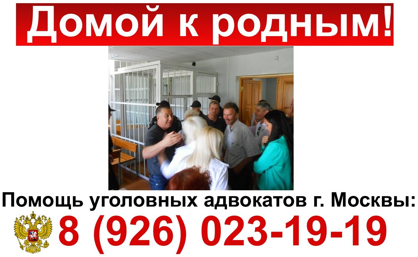 Адвокат по уголовным делам в Москве. Уголовный адвокат