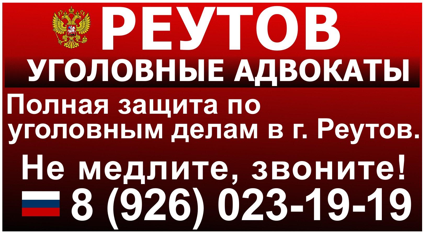Адвокат Реутов. Адвокаты Реутова