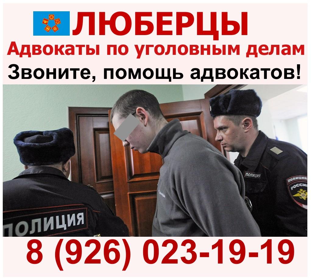 advokaty_po_ugolovnym_delam_lyubertsy_advokat