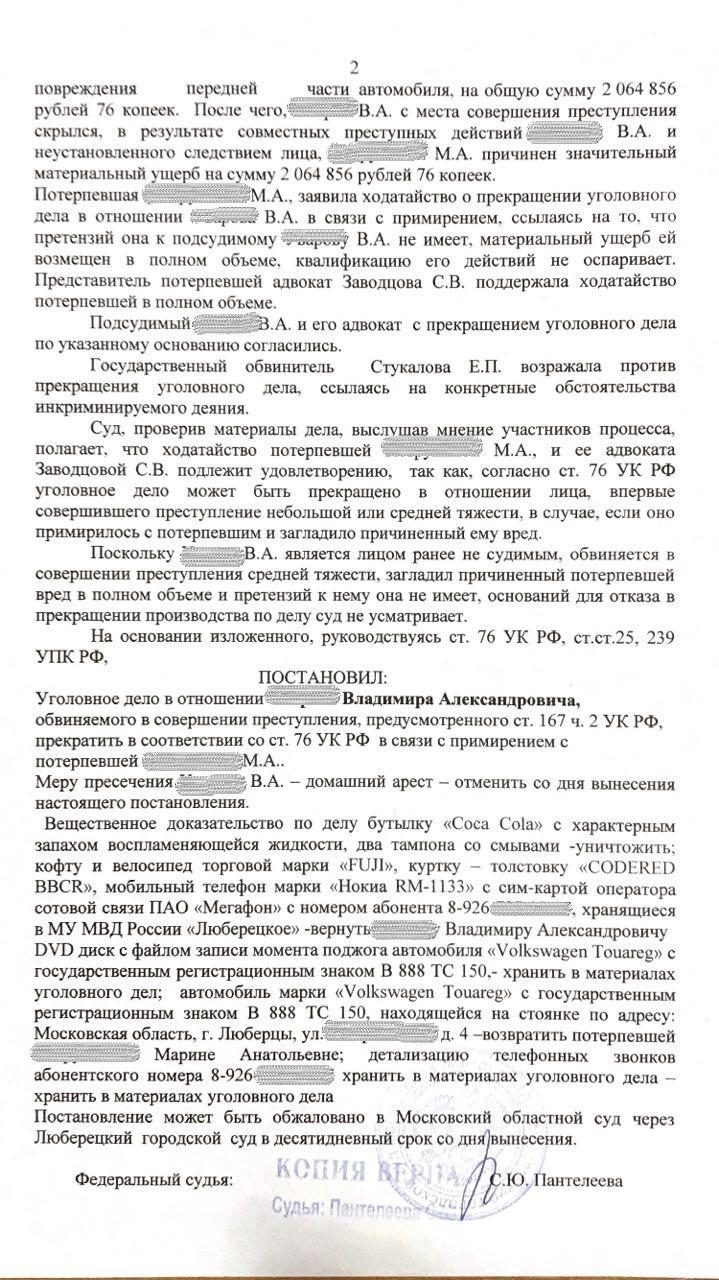 Постановление о прекращении уголовного дела в суде