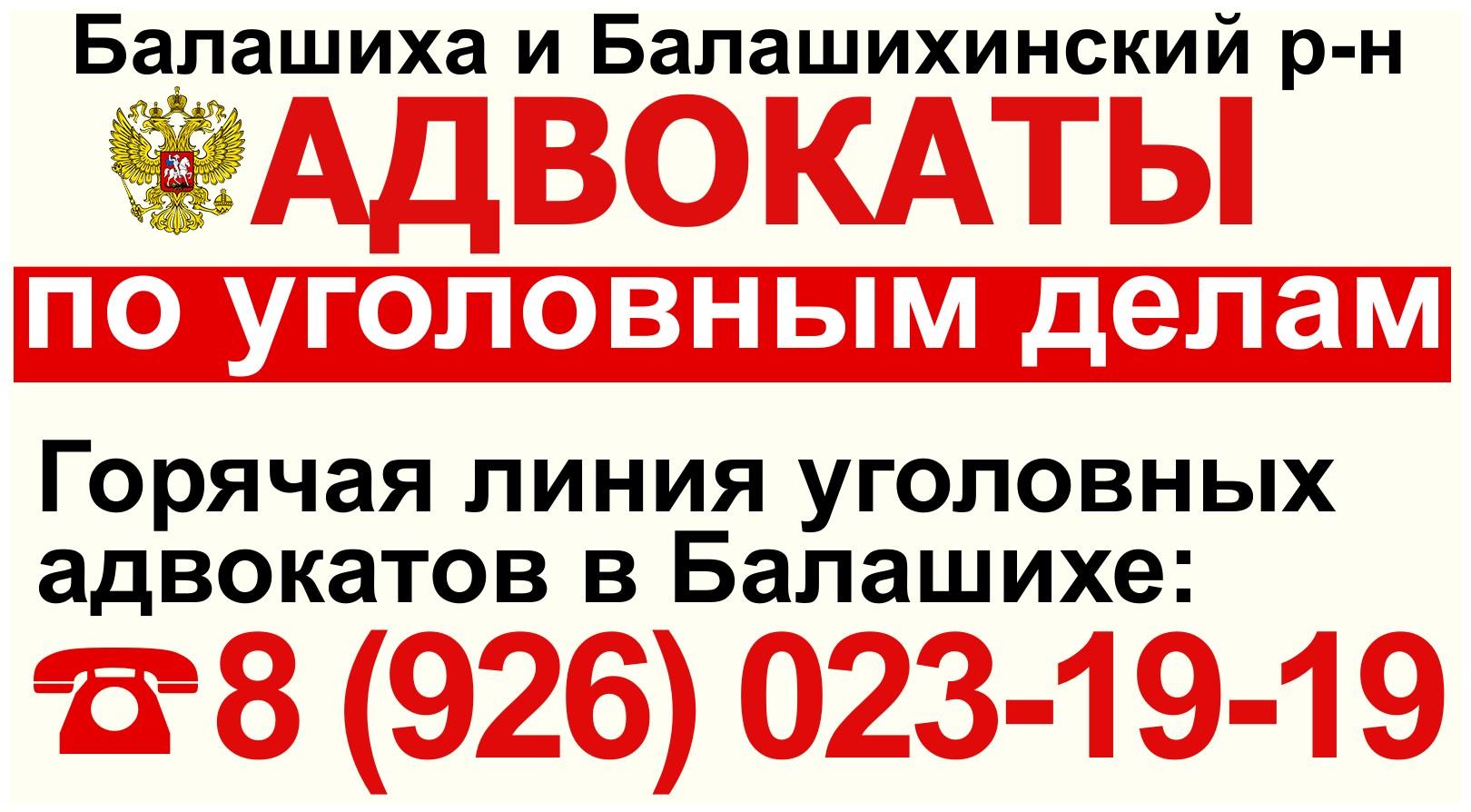 Уголовный адвокат в Балашихе. Адвокаты Балашиха