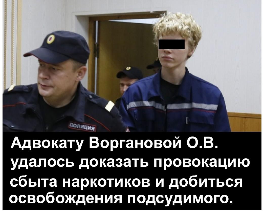 Адвокат Ворганова Оксана. Адвокат по наркотикам