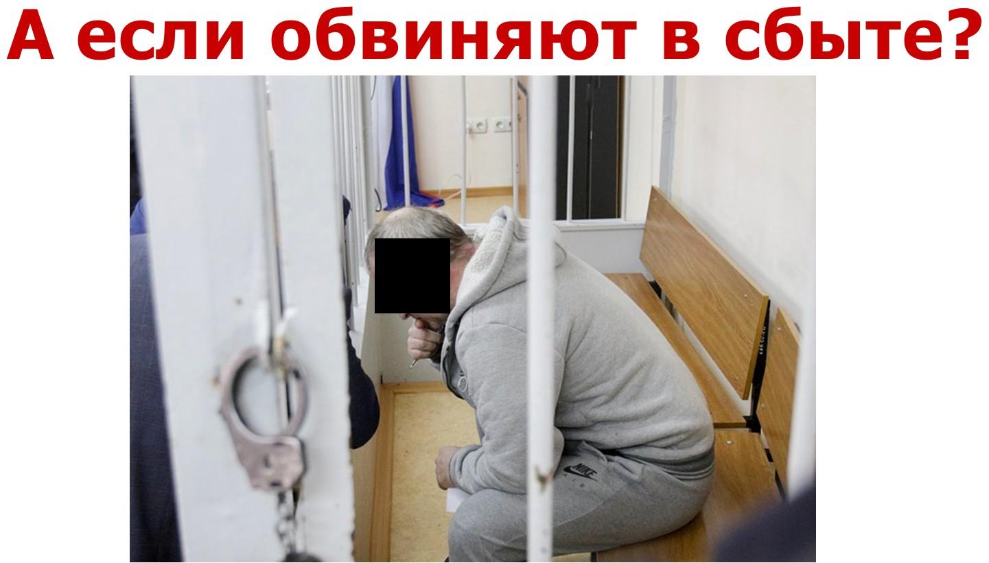Наказание за наркотики. Наказание за сбыт наркотиков