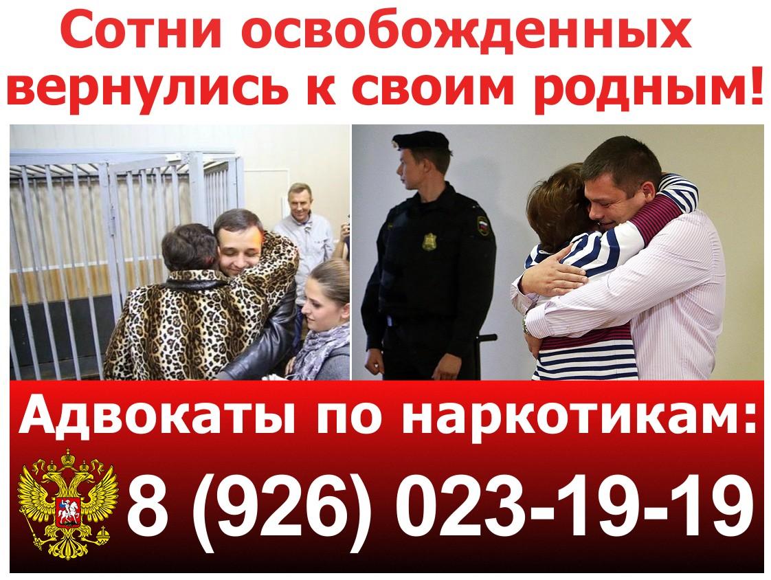 Адвокат по наркотикам Москва. Адвокат 228. Адвокат по 228 Москва