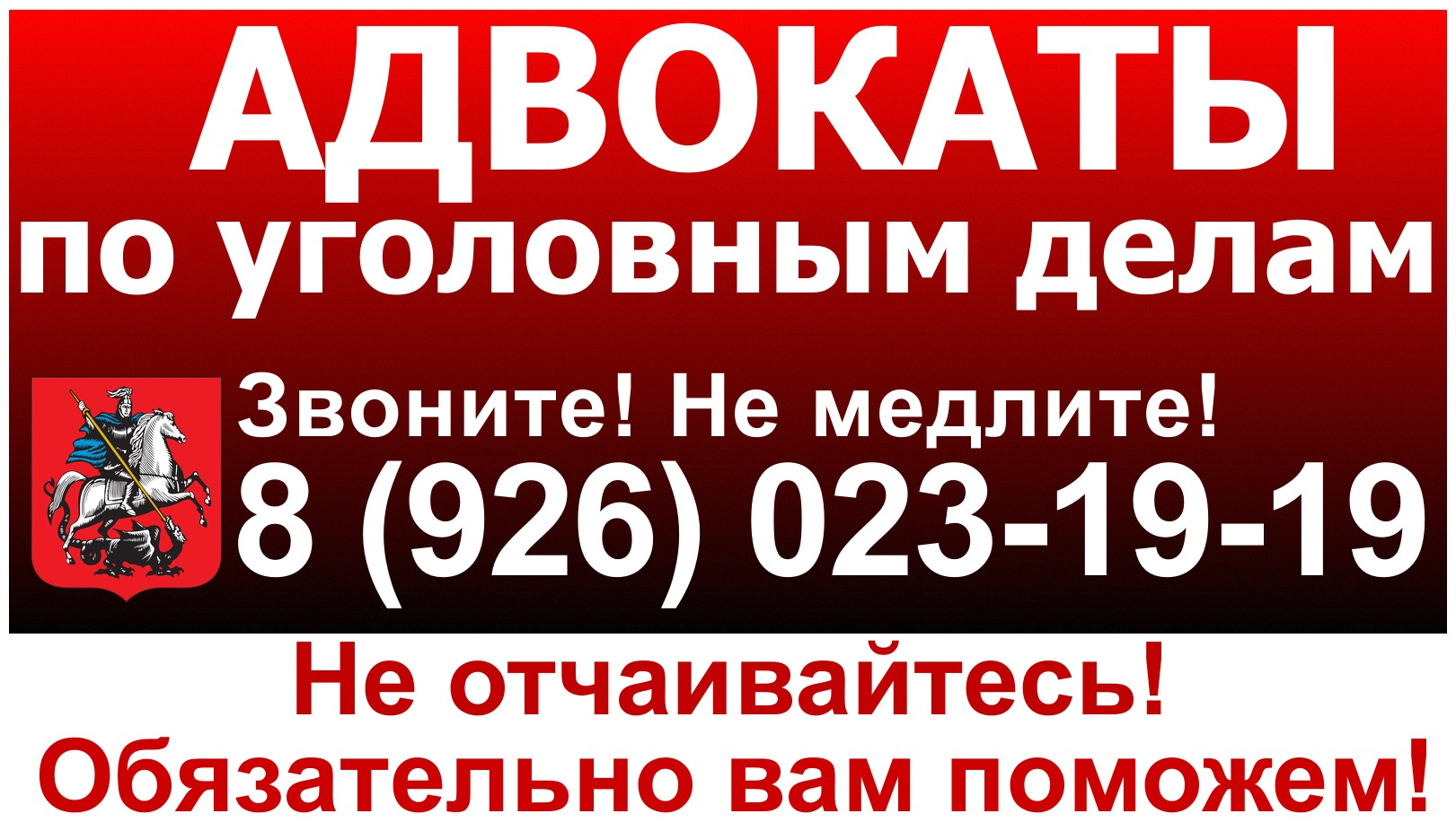 Адвокат по уголовным делам Москва. Уголовный адвокат в Москве
