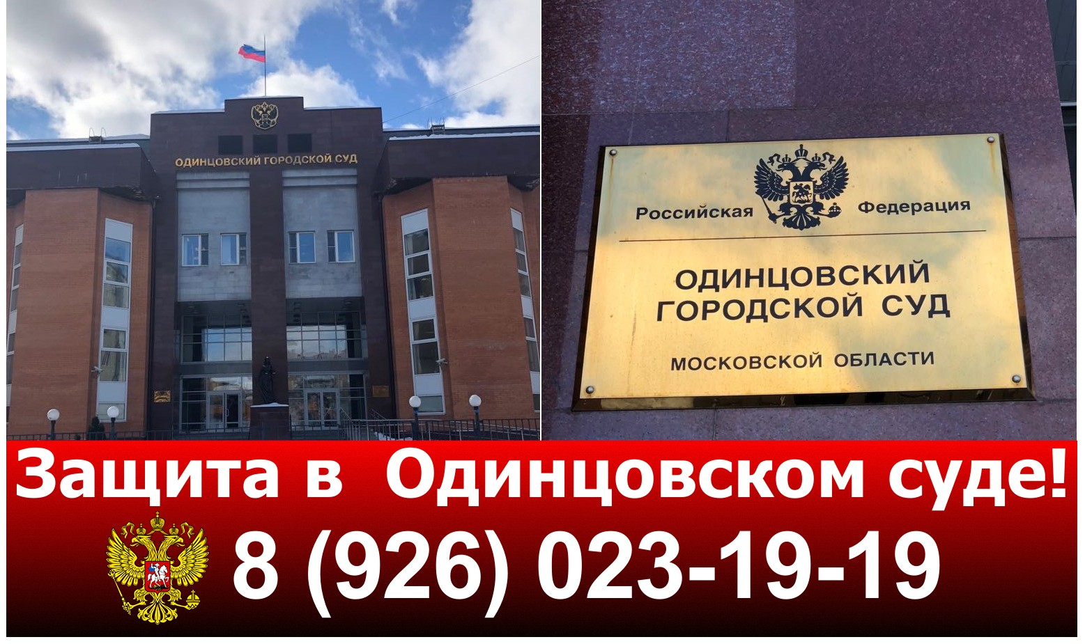 Одинцовский суд. Суд Одинцово