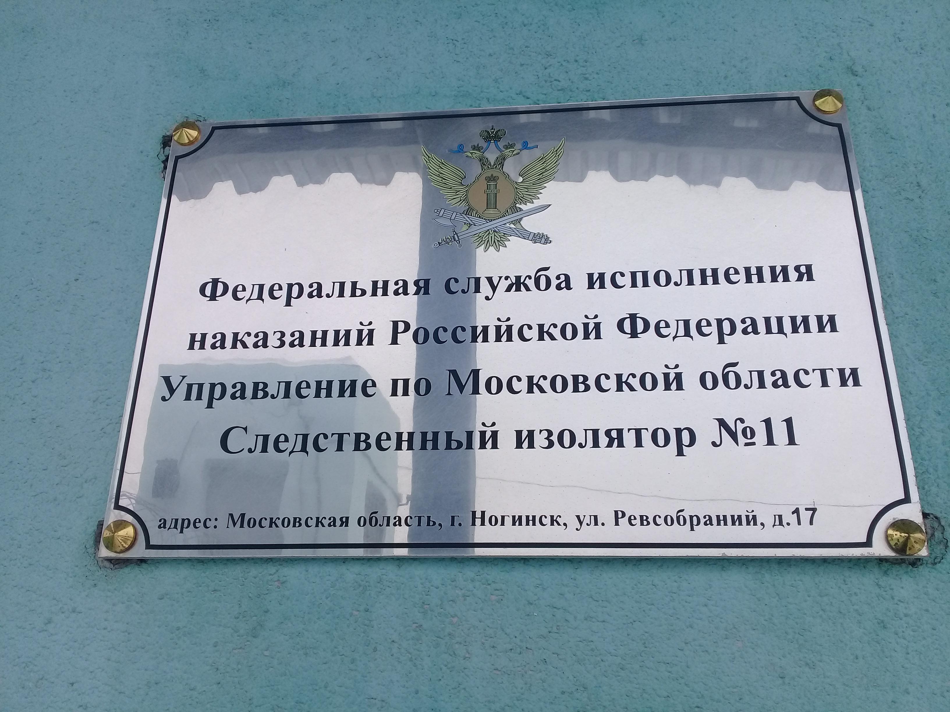 sizo_noginsk (2)