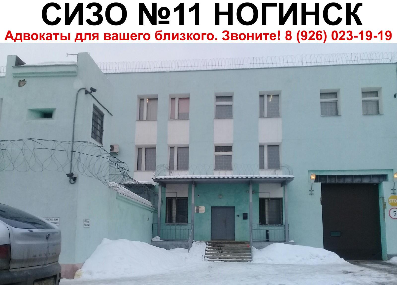 СИЗО Ногинск