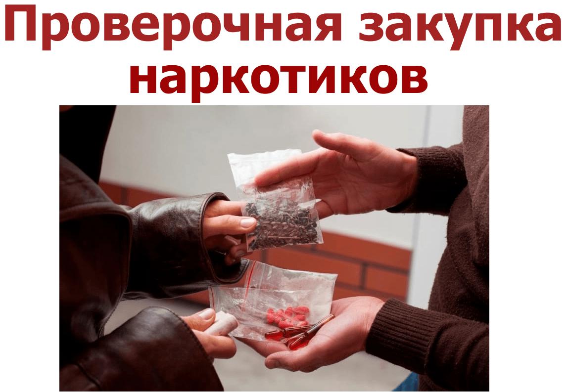 Проверочная закупка наркотиков. Сбыт наркотиков