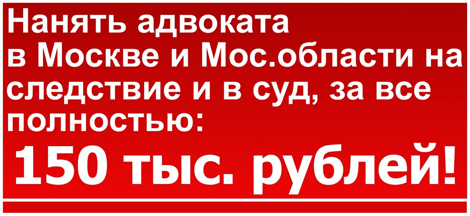 Стоимость адвоката по уголовным делам Москва
