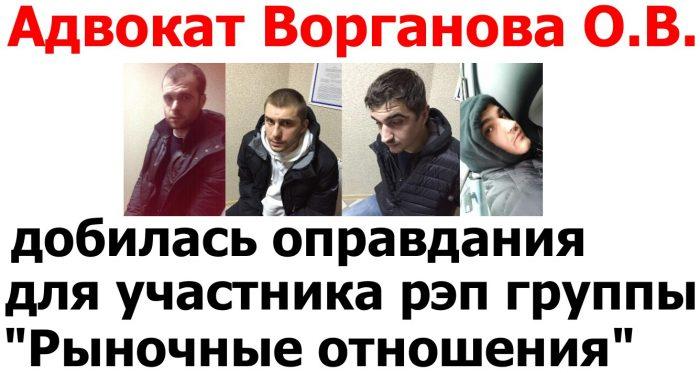 Ворганова Оксана адвокат по наркотикам