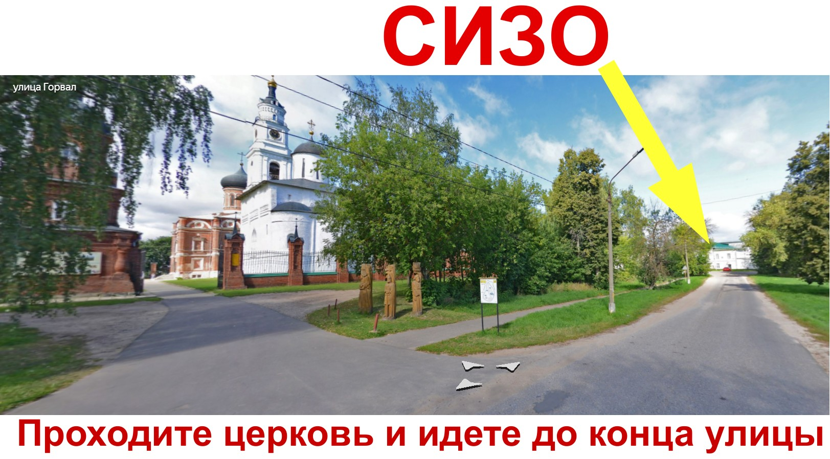 Адрес СИЗО Волоколамск