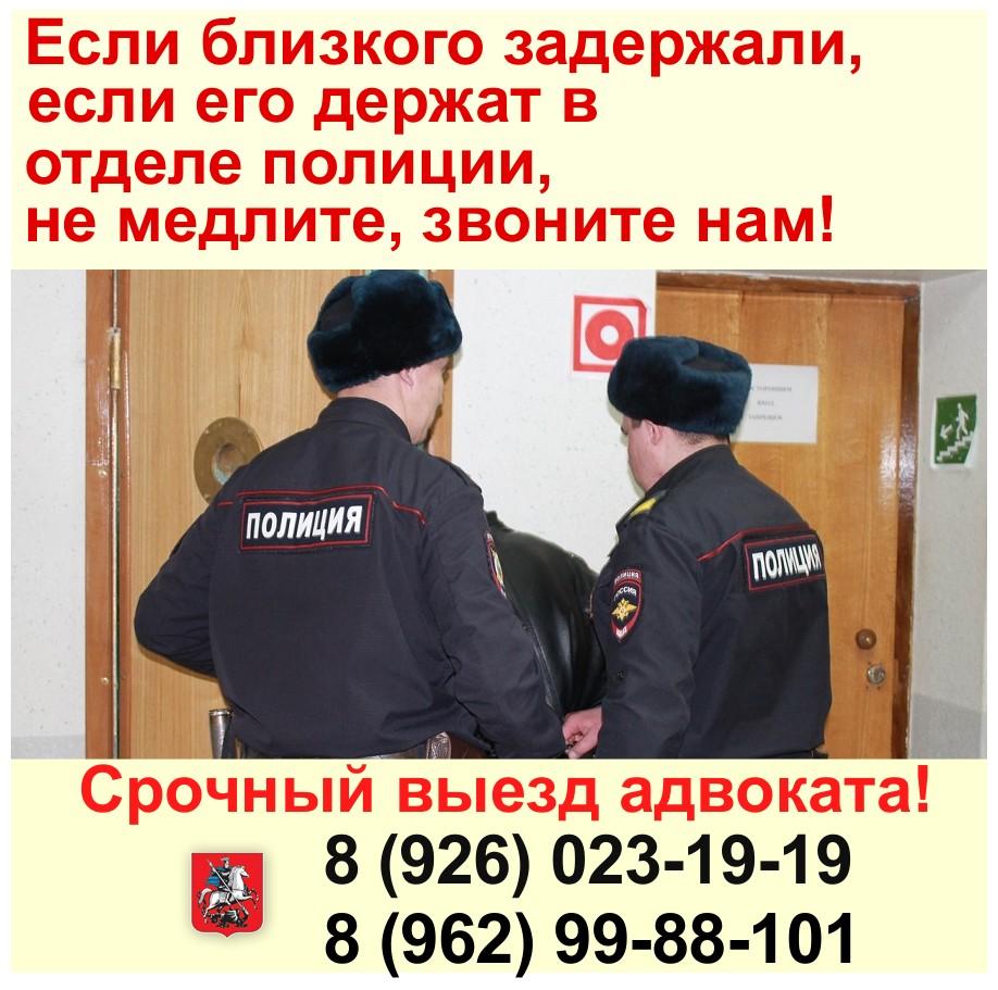 Отдел полиции Одинцово. Изолятор Одинцово