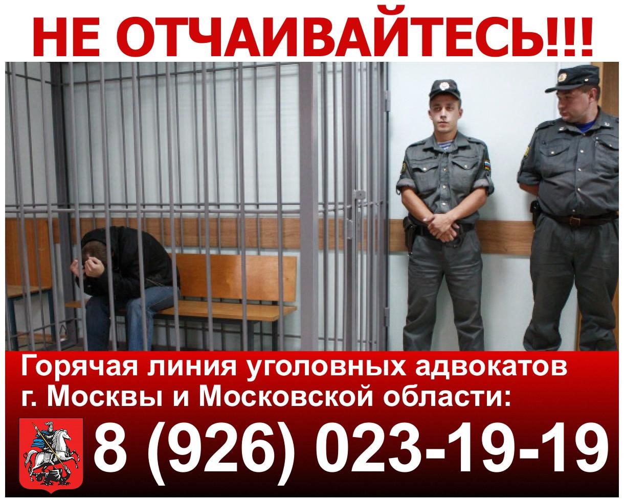 Полиция Одинцово. Отдел полиции Одинцово. Адвокат в Одинцово